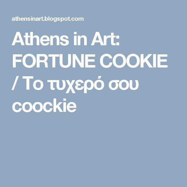 Athens in Art: FORTUNE COOKIE / Το τυχερό σου coockie