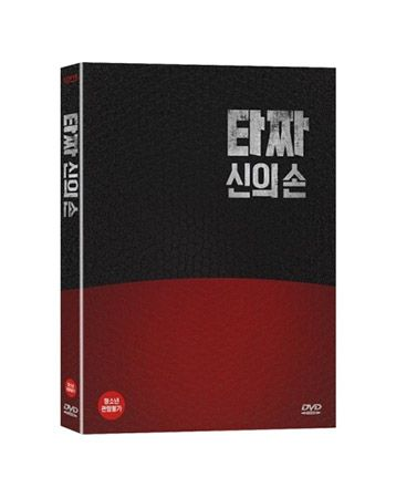 K2POP - 타짜 : 신의 손 (2 DISC) (LIMITED EDITION) (TAZZA : THE HIGH ROLLERS - (2DISC))
