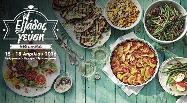 Έκθεση - Ελλάδος Γεύση - στο Εκθεσιακό Κέντρο Περιστερίου - gourmed.gr