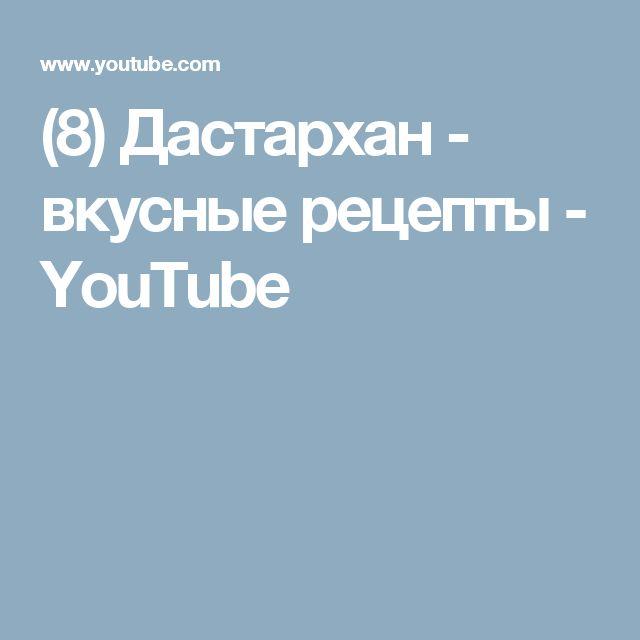 (8) Дастархан - вкусные рецепты - YouTube