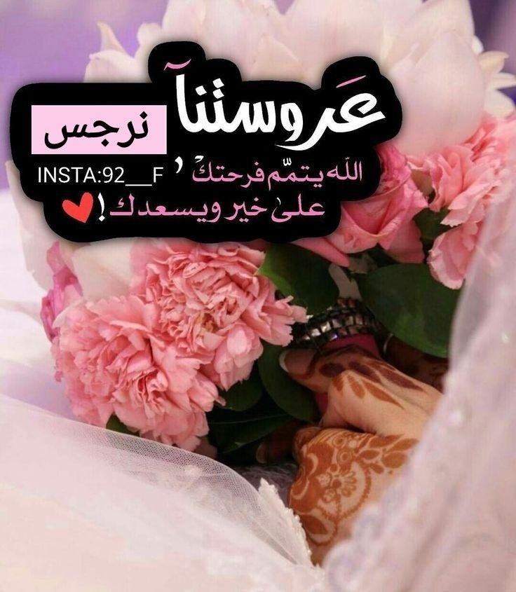 الله يتمم عليج ياحبيبتي نرجوسة Arabian Wedding Arab Wedding Wedding Photos