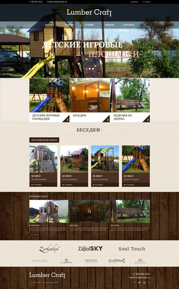 Создание сайта по продаже деревянных беседок и сооружений на #CMS #WordPress #ONVOLGA #ИнтернетАгентство #ВебСтудия #СозданиеСайтов #СайтПодКлюч #ДизайнСайта