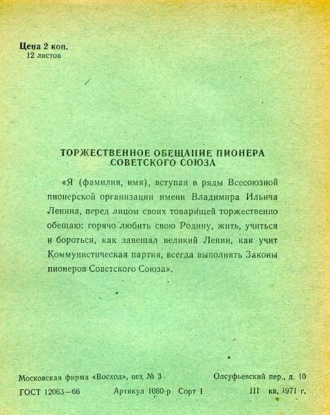 Юлия Медведева — «Торжественное обещание пионера Советского Союза» на…