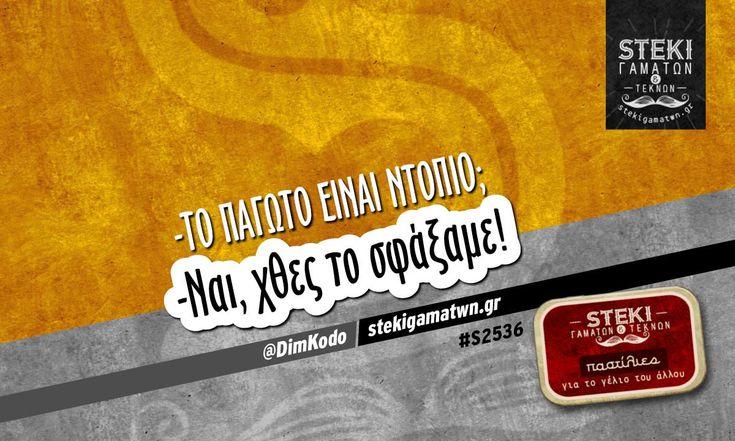 Το παγωτό είναι ντόπιο @DimKodo - http://stekigamatwn.gr/s2536/