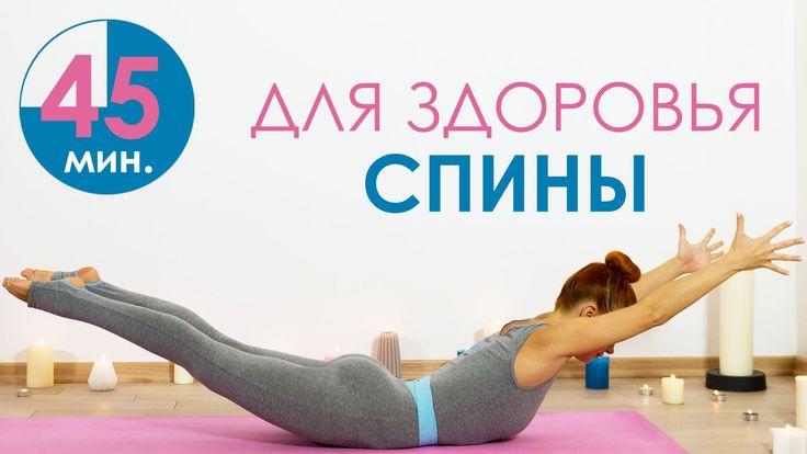 45 минут для здоровья спины  | Йога для начинающих | Йога дома