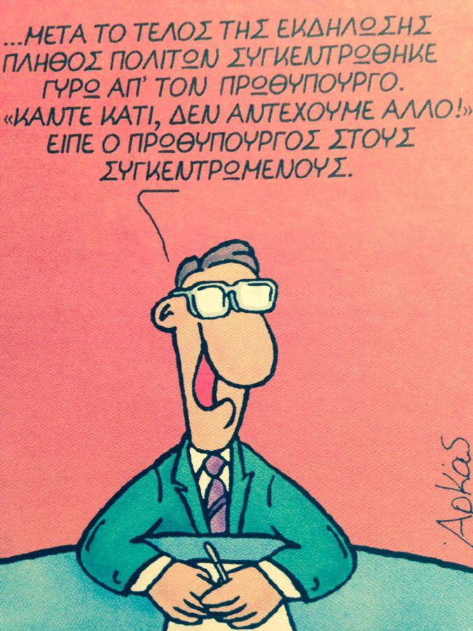 Νέο σκίτσο του Αρκά: Πάλι καλά που το ΝΑΙ το έβαλαν στην μπροστινή πλευρά | iefimerida.gr