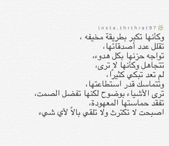 شعر شعبي عراقي Quotes Story Math