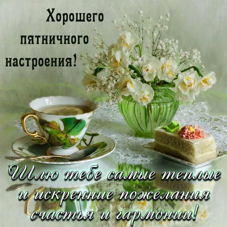 Открытка доброе утро отличной пятницы