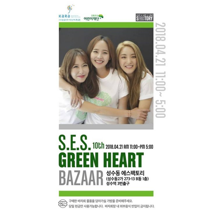 Image result for 10th Green Heart Bazaar S.E.S