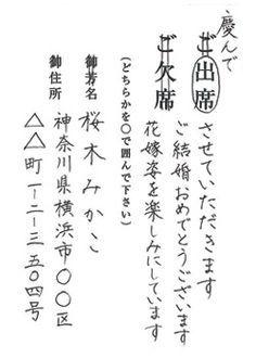 招待状の裏面の書き方【出席編】