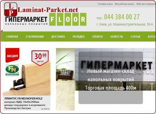 Гипермаркет пола Киев ул. Машиностроительная 50-