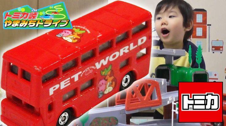 トミカ Tomica ロンドンバス やまみちドライブ そうちゃん2歳 London Bus on Yamamichi Drive 多美小汽車 |...