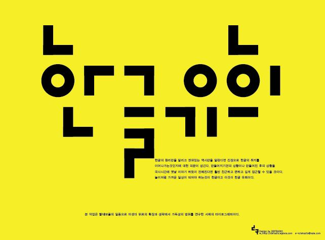 B0062288 642 475 Typography