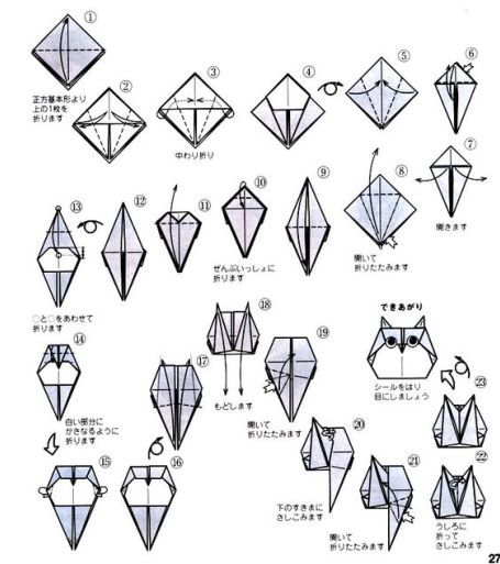 17 Best Images About Origami Animais E Seres Mitol Gicos On Pinterest Origami Paper Origami