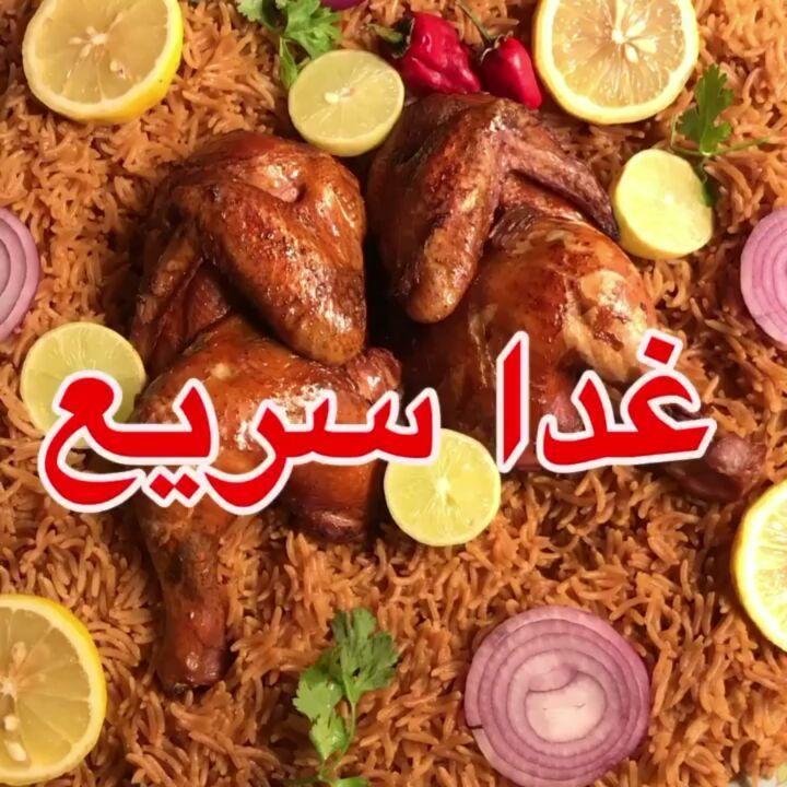 طبخ بالفيديو On Instagram Aklaaty Bhn Dior Bahrain صيـآدية بـ دجـآج الفديو برعاية رز الرشيد الدمام من أجود أنواع الأر Food Yummy Food Beef
