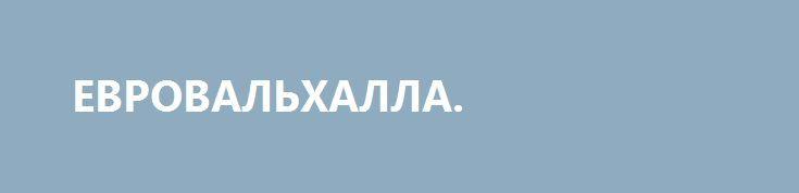 ЕВРОВАЛЬХАЛЛА. http://rusdozor.ru/2017/02/06/evrovalxalla/  Свобода лучше несвободы наличием свободы. Невидимая рука рынка сама распределяет блага для адептов либертарианской экономики Адама Смита. Хай-тек стартапы Илона Маска очаровывают планету, обещая колонизацию Марса в ближайшее десятилетие. 3D-принтер приходит на смену громоздкому неэффективному производству эпохи совка. Мозговые штурмы ...