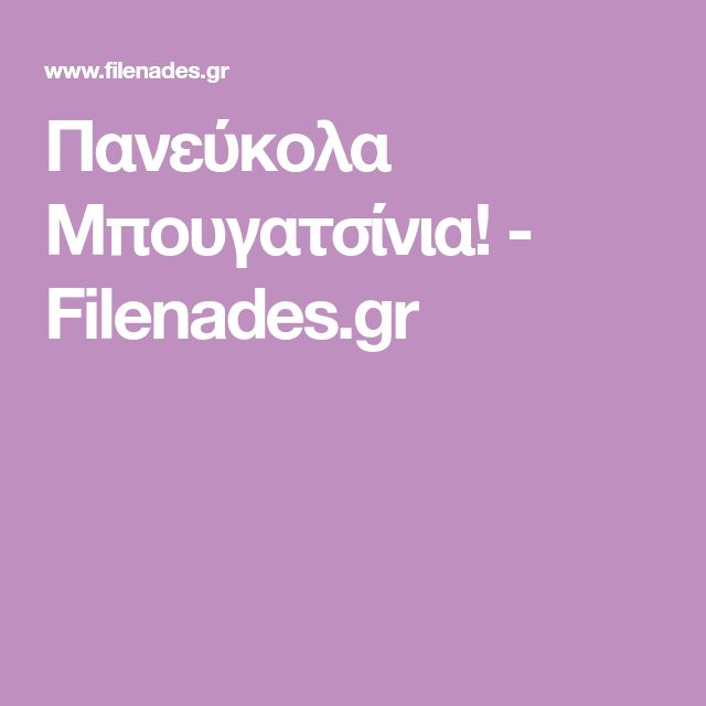 Πανεύκολα Μπουγατσίνια! - Filenades.gr