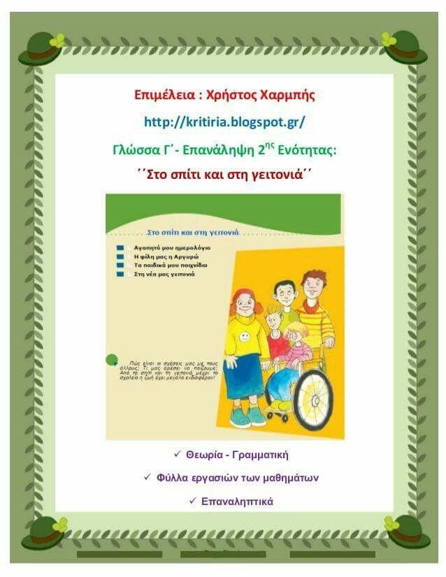 Επαναλήψεις και επαναληπτικά Γ΄, Δ΄, Ε΄ και ΣΤ΄ Δημοτικού http://kritiria.blogspot.gr/