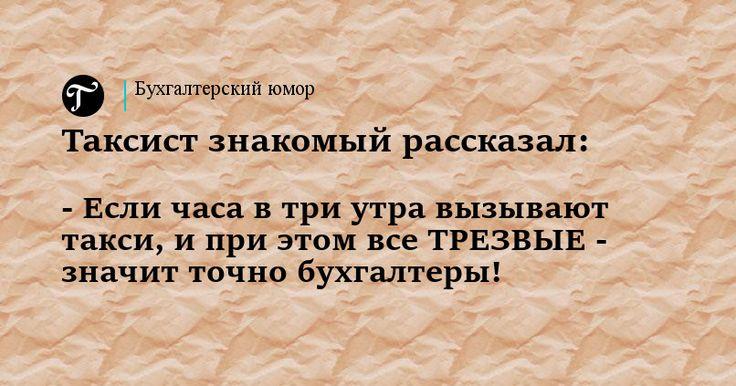 РУБРИКА: #бухгалтерский_юмор  #Юмор #Просто_так #Смешно #Бухгалтерия #Отчетность #Главбух #яглавбух