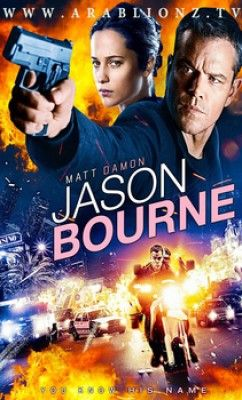 مشاهدة فيلم الاكشن والاثارة Jason Bourne 2016 مترجم اون لاين بجودة HDRip و تحميل…