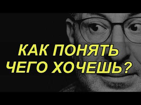 Лабковский - Эмоциональное выгорание. Как бороться с отсутствием желания - YouTube
