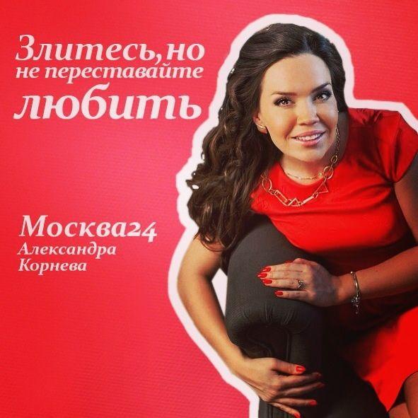 Александра Корнева.