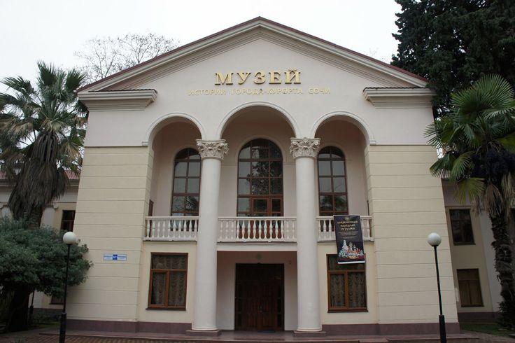 Сочи. Музей истории города-курорта Сочи