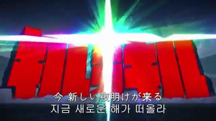 Kill la Kill OP2 (Episode 25 version) 킬라킬 2쿨 오프닝 OVA 버젼