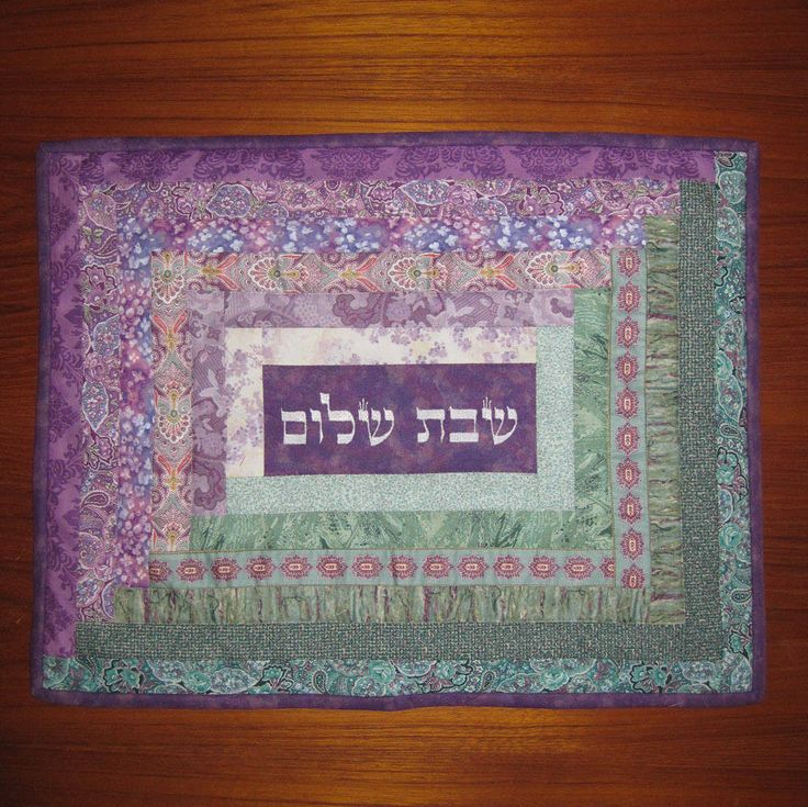 Judaic Fancywork Jewish Shabbat Shalom Challah Cover Lavender and Sea Foam Green by MrsStitchesDesigns on Etsy