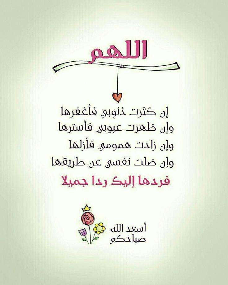 صباح الخير In 2021 Morning Quotes Images Good Morning Arabic Good Morning Beautiful Images