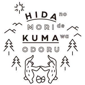 飛騨市、トビムシ、ロフトワーク、 官民共同事業体「株式会社 飛騨の森でクマは踊る」を設立: