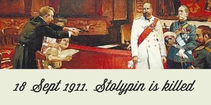 18 September 1911. Prime Minister Pyotr Stolypin dies four days after being shot at the Kiev Opera House