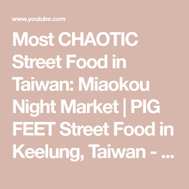Most CHAOTIC Street Food in Taiwan: Miaokou Night Market | PIG FEET Street Food in Keelung, Taiwan - YouTube
