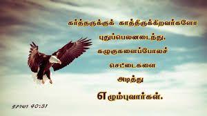 Image result for tamil christian desktop wallpapers