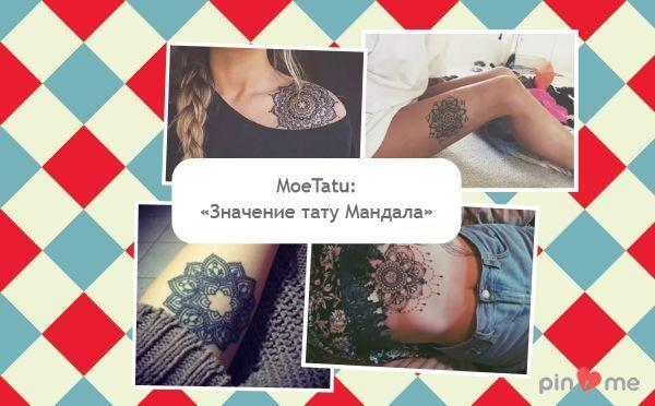 Второй коллаж из фото татуировок мандала.  #символика #значение тату #символ #татуировка #тату значение #мандала #тату буддизм