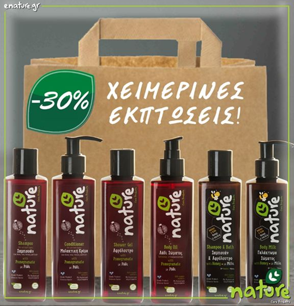 ...οι ΕΚΠΤΩΣΕΙΣ συνεχίζονται με - 30% σε όλα τα φυσικά προϊόντα φροντίδας μαλλιών & περιποίησης σώματος Nature! Επισκεφτείτε τώρα το e-shop μας (www.enature.gr) ή καλέστε στο 2130351222-3 και επωφεληθείτε των δωρεάν μεταφορικών για τις αγορές άνω των 50€! #naturecareproducts #eshop #enaturegr #pomegranate #honey #organicextracts #shampoo #conditioner #showergel #bodyoil #bodymilk — στην τοποθεσία Nature Care Products.