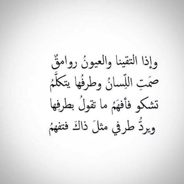 1384 Best Quotes Images On Pinterest: 164 Best Images About من روائع الشعر العربي القديم On