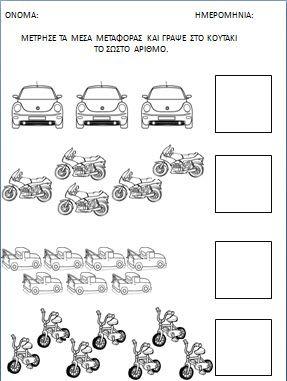 Φυλλα εργασίας για την κυκλοφοριακή αγωγή