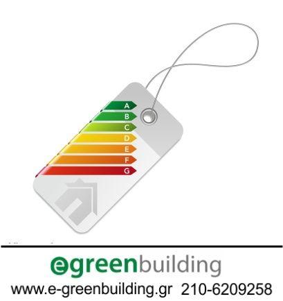 ενεργειακό πιστοποιητικό για χώρους μεγαλύτερους των 50τ.μ.