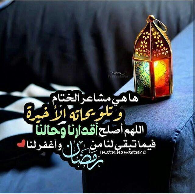 اللهم لاتجعله اخر العهد من صيامنا فان جعلتنا فاجعلنا من المرحومين ولا تجعلنا من المحرومين Ramadan Good Morning Insta