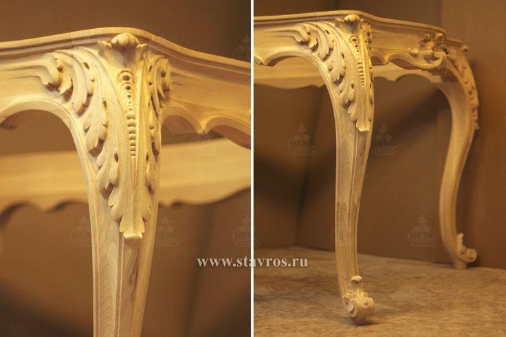 Фрагмент деревянного стола, украшенного резьбой. #мебель #консоль #ножки #дерево #декор #бук #массив A fragment of a wooden table, decorated with carvings. #furniture #console #legs #wood #decor #beech #design