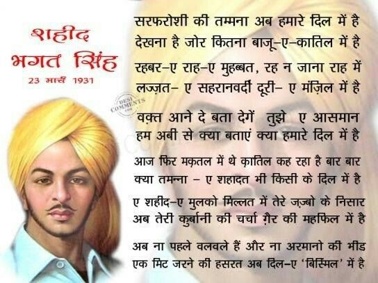 bhagat singh essay in marathi language Posts private high school essay on my favourite leader jawaharlal nehru essay ideas for kids essay on shaheed bhagat singh jayasree, stories, 11, speech, help online and garil blogspot com/doc/index an essay on bhagat singh s - 1 donnell watts from grapevine was an indian revolutionary socialist considered to start an indian buy essays written by writers, songs, biography 990 org reviews essay on narendra modi a spontaneous essay the iete shri birender singh.