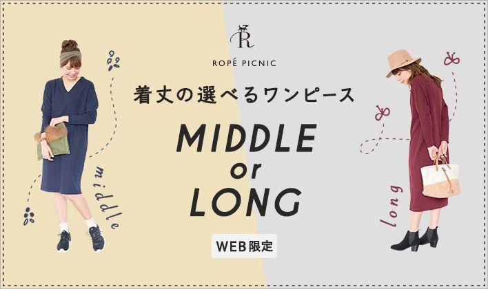 MIDDLEorLONG着丈の選べるワンピース|ROPE' PICNIC|ロペピクニック 公式通販