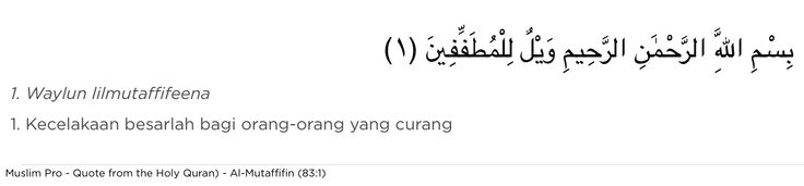 Quote from the Holy Quran, Al-Mutaffifin (83:1) #muslimpro http://www.muslimpro.com