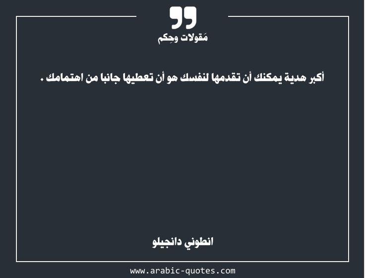 Pin by Sarah AMJ on اقوال و حكم   Arabic quotes, Arabic