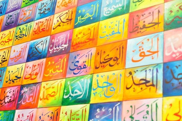 Colourful arabic calligraphy