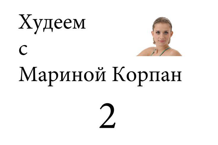 """Марина Корпан. № 2. Дышать и худеть! Бодифлекс.""""ЖИВИ!"""""""
