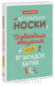 Купить книгу «Исчезающие носки, новогодние обещания и еще 97 загадок бытия» автора Дэн Ариели и другие произведения в разделе Книги в интернет-магазине OZON.ru. Доступны цифровые, печатные и аудиокниги. На сайте вы можете почитать отзывы, рецензии, отрывки. Мы бесплатно доставим книгу «Исчезающие носки, новогодние обещания и еще 97 загадок бытия» по Москве при общей сумме заказа от 3000 рублей. Доставка по России от 49 рублей. Скидки и бонусы для постоянных покупателей.