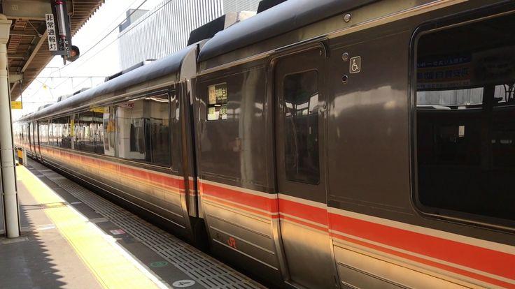 ワイドビュー飛騨 一宮駅