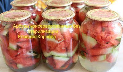 Домашняя консервация: Арбузы консервированные маринованные без стерилиза...